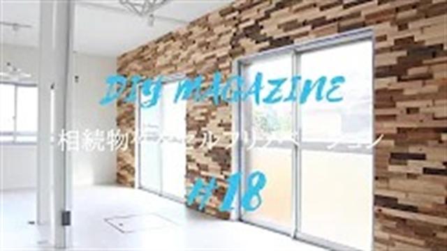 آموزش بازسازی خانه قدیمی – بخش ۱۸ اجرا و چسباندن تختههای نمای چوب به دیوار