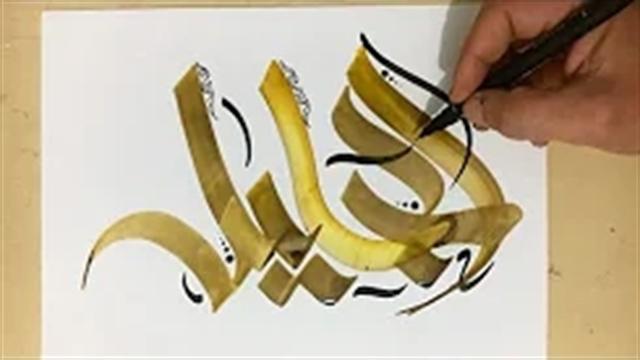 آموزش خطاطی حرفه ای کلمه الجلیل اسم خدا