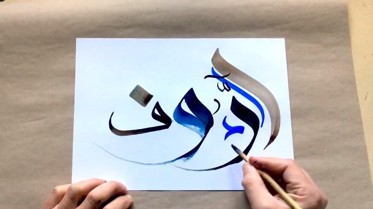 آموزش خطاطی حرفه ای کلمه الرئوف اسم خدا